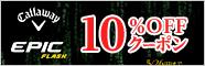 【5/26まで】キャロウェイ エピックフラッシュドライバー10%OFFクーポン