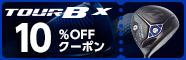 【6/16まで】ブリヂストンゴルフ ツアーB Xシリーズクーポン