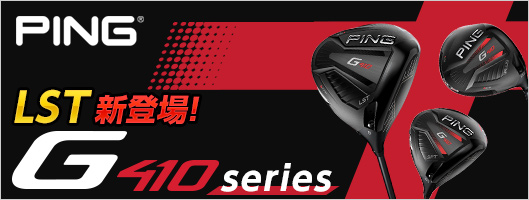 ピンG410のラインアップに「G410LST」が追加!