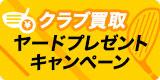 【PC各業態TOP 左ナビバナー】6/17~ 買取ヤードキャンペーン