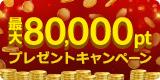 【PC各業態TOP 左ナビバナー】7/23~ 中古買取ポイント還元キャンペーン
