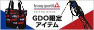 ルコックゴルフのGDO限定モデルバッグアイテム