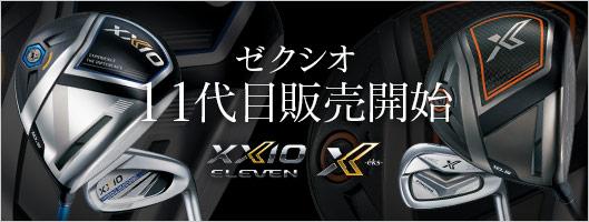 【10/7 15時以降露出可】ゼクシオに11代目「ゼクシオ11/X(エックス)」登場!