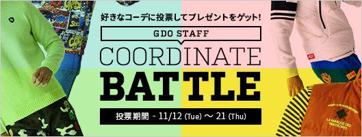 【11/12~】投票してプレゼントをゲット!GDOスタッフ コーディネートバトル