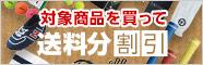 対象商品の小計税込6,000円以上で送料分330円OFF!