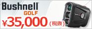 ブッシュネルの人気レーザー距離計が大特価