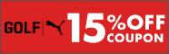 12/13まで!プーマ新作ゴルフウェアがクーポンで15%OFF