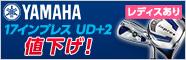 ヤマハ 17 インプレスUD+2値下げ&再入荷!