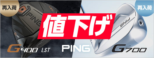 ピン G400LST G700アイアンが大幅値下げ!