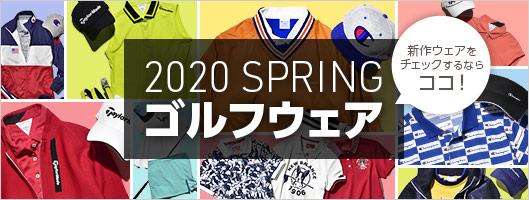 2020年春夏ゴルフウェア特集