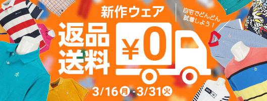 3/31まで!新作ウェア返品送料無料キャンペーン