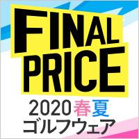 【6/5~】2020春夏ゴルフウェアクリアランスセール