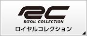 ロイヤルコレクション