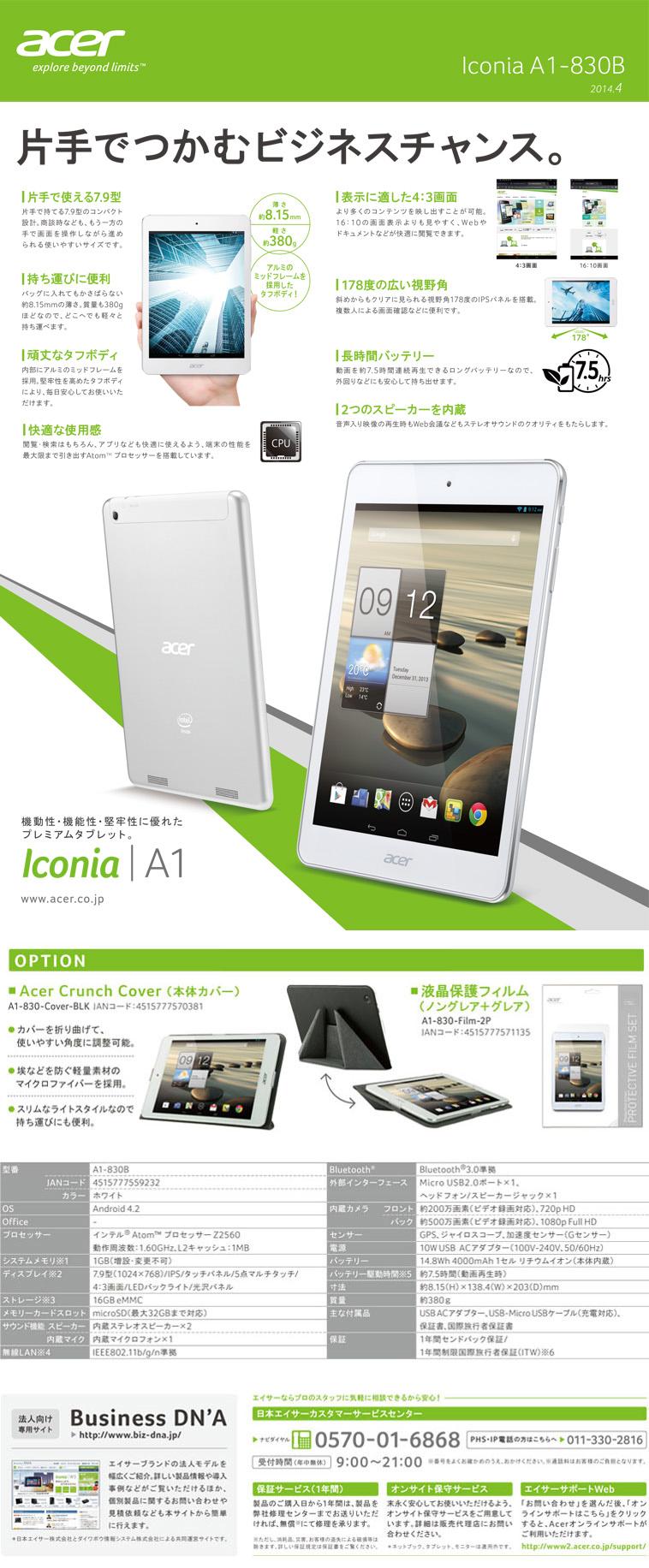 Iconia A1-830B