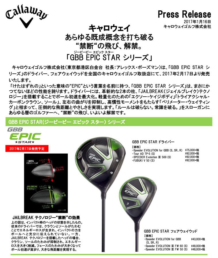 GBB_EPIC_STAR_1